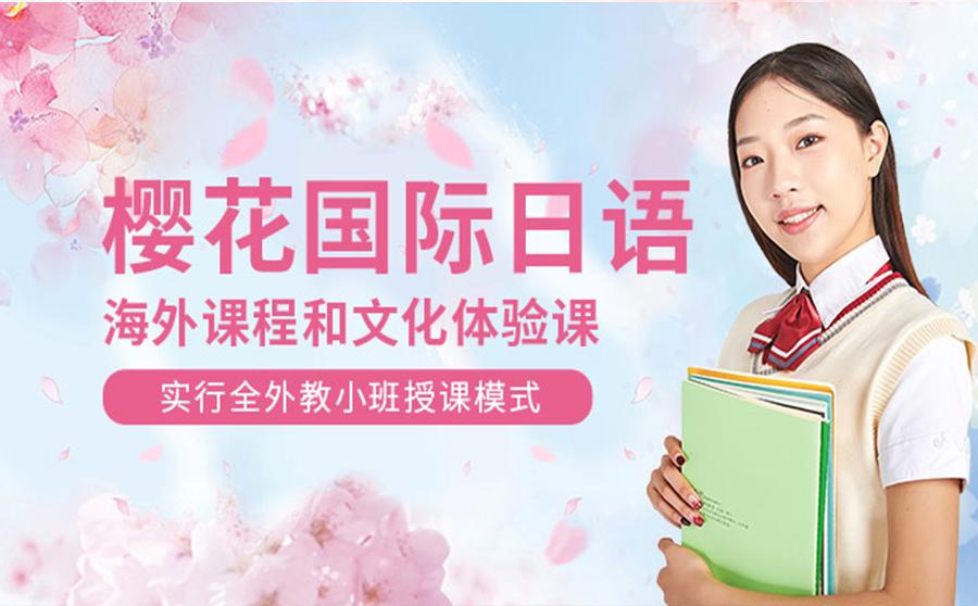 宁波日语兴趣学习班