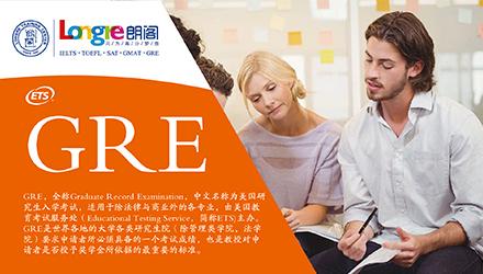 福州GRE强化课程