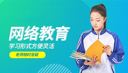 九江网络教育培训