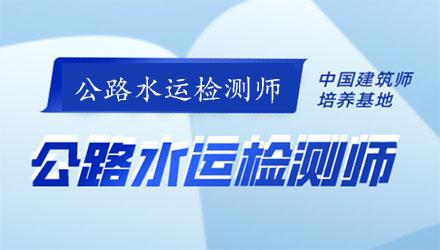 安庆公路水运检测师培训