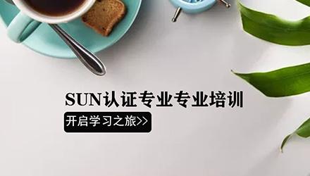 宁波SUN认证培训