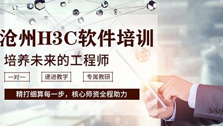 沧州H3C软件培训