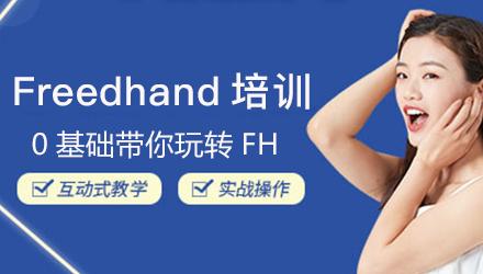 揭阳Freehand软件培训