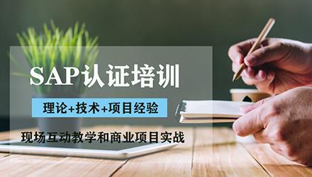 石家庄SAP认证培训