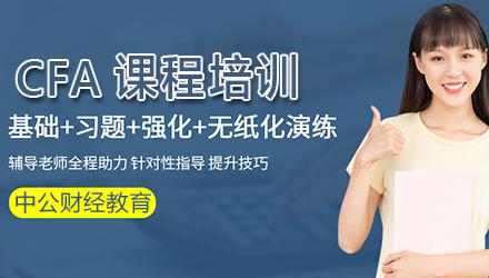 辽阳CFA特许金融分析师培训