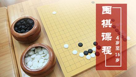 杭州围棋培训