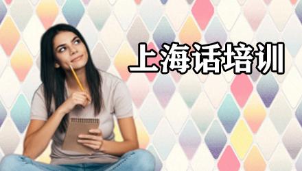 惠州上海话培训,惠州上海话培训课程