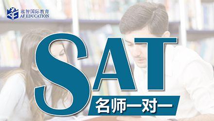 深圳SAT培训