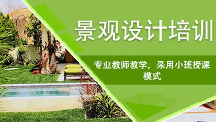 重庆景观设计学历培训