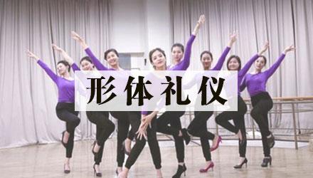 深圳形体礼仪培训
