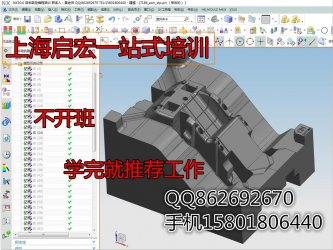 上海启宏UG三四五轴编程培训一站式培训从入门到精通