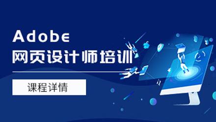 石家庄Adobe认证设计师培训