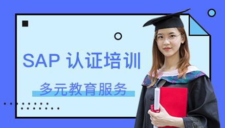 揭阳SAP认证培训