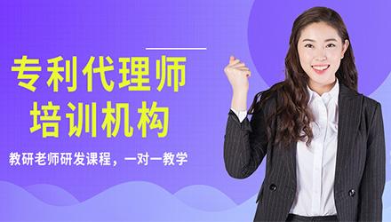 石家庄专利代理师培训
