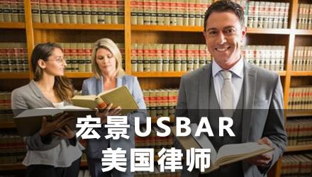 广州USBAR美国律师培训