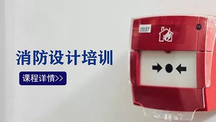 宁波消防设计培训
