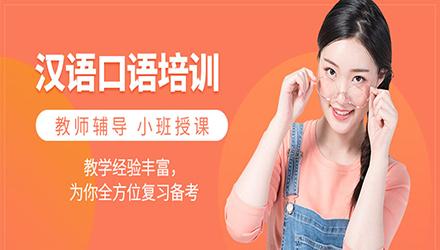 青岛汉语口语培训