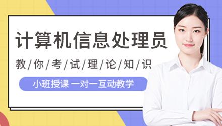 深圳计算机信息处理员培训