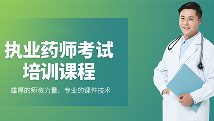 """深圳执业药师培训-成为一种""""稀缺资源"""""""