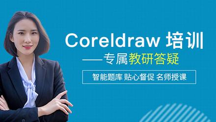 潮州coreldraw软件培训