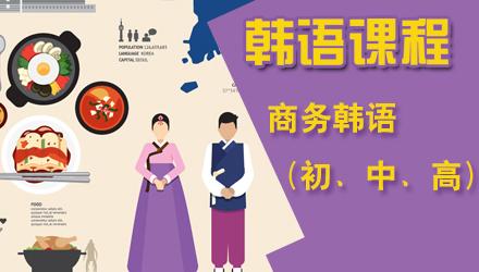海南韩语中高级培训,海南韩语中高级培训课程