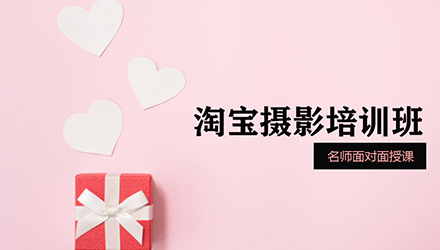 宁波淘宝摄影培训