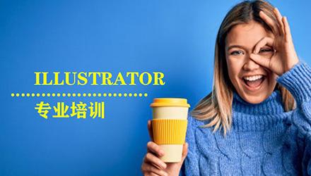 宁波ILLUSTRATOR培训