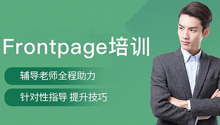 韶关Frontpage培训