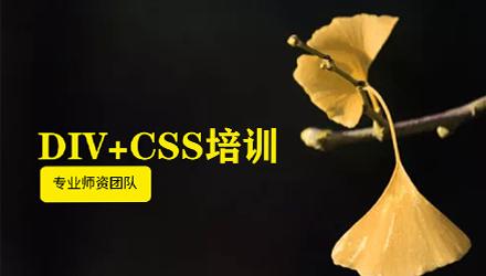 温州DIV+CSS培训