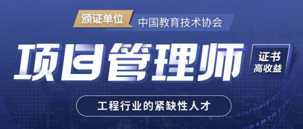 武汉项目管理师培训