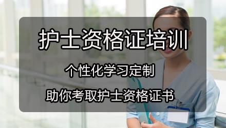 吉安护士资格证考试培训