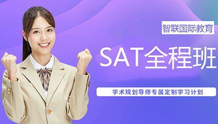 南通SAT全程班