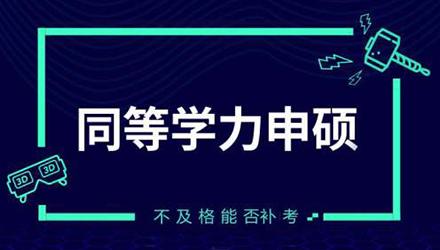 荆门同等学历申硕全国统考辅导