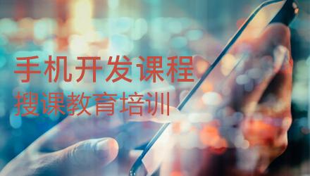 揭阳手机开发培训