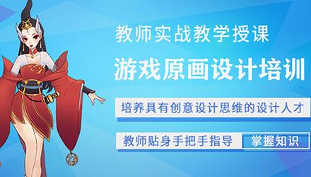 沧州游戏原画设计培训