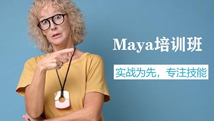 杭州Maya培训