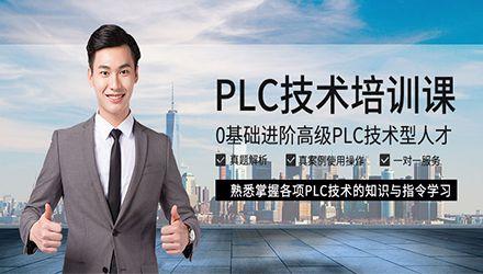 南京plc工控课程培训