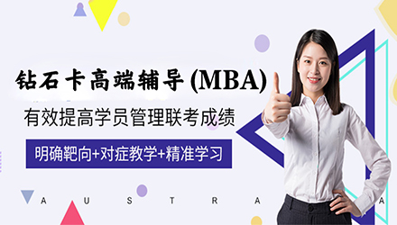 上海钻石卡高端辅导(MBA)
