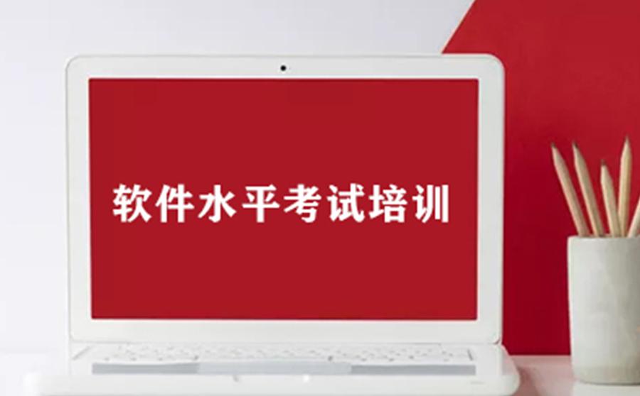 温州软件水平考试培训