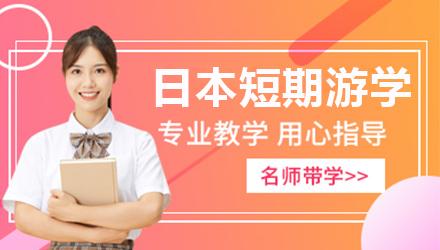 天津日本短期游学申请项目