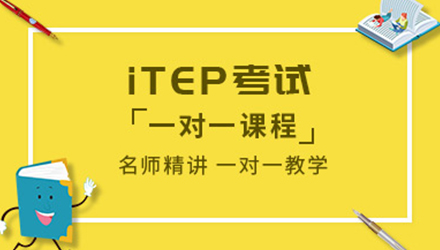 深圳ITEP课程辅导班培训