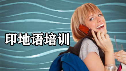 珠海印地语培训,珠海印地语培训课程