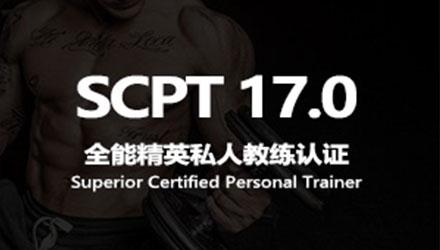 SCPT17.0全能精英私人教练认证