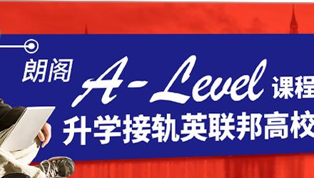 福州A-level课程