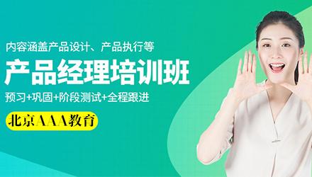 北京产品经理培训班