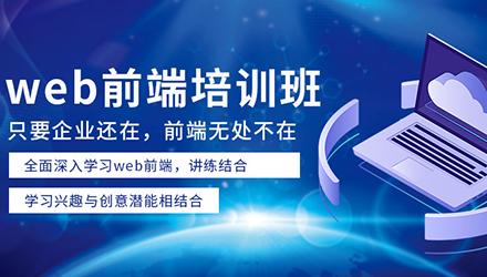 韶关Web前端工程师培训