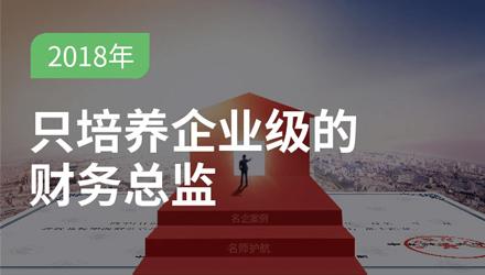 岳阳中央财经大学财务总监研修班