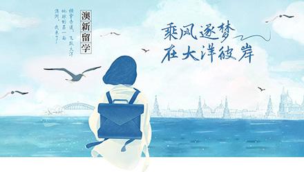 北京新西兰留学