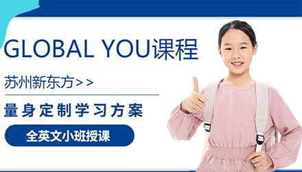 苏州GLOBAL YOU国际高端英语课程