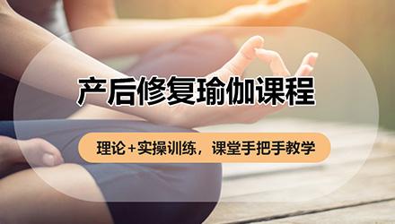 巩义产后修复瑜伽培训-是开单利器